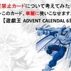 実質禁止カードについて考えてみた ~このカード、華麗に使いこなせますか?~【遊戯王Advent Calendar6日目】