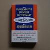 『日本語を学ぶ人の辞典』