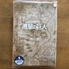 📚19-28進撃の巨人/5巻