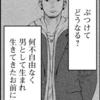 週刊マンガ感想2020年4号(1/25-1/31)