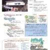 鳳来寺山自然科学博物館【行事と見学のご案内】