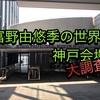 【全てがわかる🔷】富野由悠季の世界 神戸会場 【攻略ガイド】