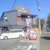 牛たん焼き仙台辺見 新所沢店