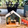 【オンライン開催】建築家が教える工作教室「小さなおうちをつくろう!!」