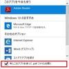Windows10でPDFファイルの既定のアプリがEdgeに勝手に変更された。