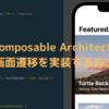 The Composable Architecture(TCA)で画面遷移を実装する方法