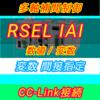 【上級編】IAI RSELによるSEL言語解説 数値/変数 間接指定