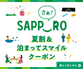 サッポロ夏割の利用方法と泊まってスマイルクーポンをもらう方法解説