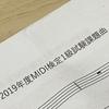 MIDI検定1級の過去問に挑戦するも移調楽器が厄介という話