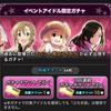モバマス イベントアイドル限定ガチャ&イベントSレア10%ガチャ回します!