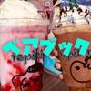 【2019.8】熊本のおすすめタピオカランキング4選!スムージー・ソフトクリーム・ボトルドリンクなど映えるタピオカ多数!《YouTube有り》