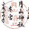 月山神社(山形県・月山頂上)の見開き御朱印と御朱印帳