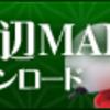 【雪ミク2013】雪ミクイベント・グッズ関連情報まとめ【さっぽろ雪まつり】