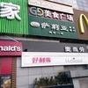 北京にもあるサイゼリヤ。このご時世にこの安さは素晴らしい!