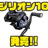 【DAIWA】打ち物などで活躍してくれるハイギアリール「20ジリオン10 SV TW」発売!