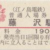 江ノ島電鉄  「桜入場券」
