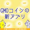 GMOコイン、新ウォレットアプリを公開、BTC、ETH、BCH、LTC、XRPに対応