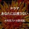 ドラマ『あなたには渡さない』1話から木村佳乃×水野美紀のバトルがスタート