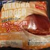 ふっくらバーガー おろしポン酢ソース