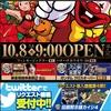 10/8 PX女化 新装 火曜