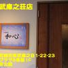 兵庫県(5)~和心武庫之荘店~