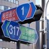 迎春の桜田通り(西五反田一丁目交差点~明治学院大学~三田付近)