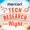 Mercari Tech Research Night Vol.3まとめ&感想 #MercariTechResearch