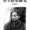 『室生犀星研究』第42輯発刊