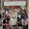 409日目 江戸城下さくらめぐり スタンプラリー参加してきました【千代田のさくらまつり】