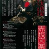 文楽 赤坂文楽#19『絵本太功記』尼ヶ崎の段 赤坂区民センター