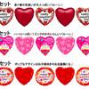 バレンタイン装飾バルーン売れています!