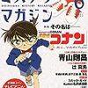 『ミステリマガジン』2011年6月号を拾い読み