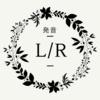 英語発音『L/R』の違いと練習方法。練習を続けたら必ず発音できるようになる!