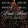 「X'mas Stories 一年でいちばん奇跡が起きる日」 2016