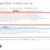 【検証してみた】Googleタグマネージャーの仕様変更について
