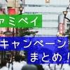 【ファミペイ】Tポイントキャンペーン開催!最大7.5%還元!キャンペーン情報をまとめて解説