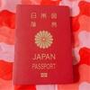 【パスポートは新姓?旧姓?】新婚旅行/ハネムーンの申込み時に気をつけたいことまとめ