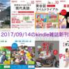 【2017/09/14の新刊】雑誌: 『日本の城』『Tarzan』『週刊実話』『NHKラジオ 英会話タイムトライアル』『NHKラジオ 基礎英語1』 など
