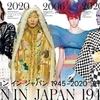 ファッション イン ジャパン 1945-2020─流行と社会