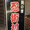 滋賀県甲賀 忍術村
