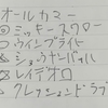 最強競馬ブログ予想 オールカマー 神戸新聞杯