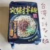 台湾の汁なしインスタント麺「究醤伴麺 」の豆板老醤味を食べた感想。