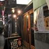 イタリアン&ワインバー CONA 中野店(メモ)