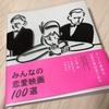 最近の恋愛映画は観てないな〜:読書録「みんなの恋愛映画100選」