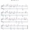 【手作りレッスン⑦-1「愛のあいさつ」】ねねの音彩(ねいろ)~ピアノサロン通信Vol.28~