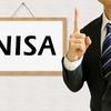 2014年分のNISA口座ロールオーバー手続きしました [SBI証券] [資産運用]
