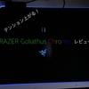 【Razer】質感だけでなくロマンも素晴らしいマウスパッド!Goliathus Chroma レビュー!