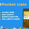 広告なしで無料で使えるオススメのToDoリストアプリ『Pocket Lists』を紹介します