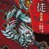 電子書籍版『悪徒-ACT-』『伴天連XX』KADOKAWA BOOK☆WALKERから3月28日配信開始!他――はてブから