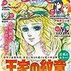 【感想】『薔薇王の葬列』54話 プリンセス2019年6月号